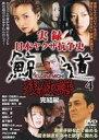 実録 日本ヤクザ抗争史 鯨道4 残侠譜 完結編(DVD)