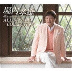 堀内孝雄 / 堀内孝雄|45周年記念|オールシングルコレクション [CD]