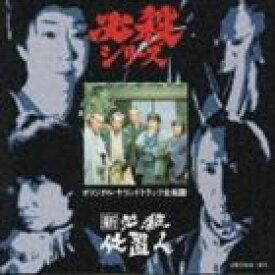 川田ともこ 火野正平 他 / 新必殺仕置人 [CD]