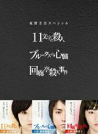 原作:東野圭吾 3作品 DVD-BOX「11文字の殺人」「ブルータスの心臓」「回廊亭殺人事件」 [DVD]