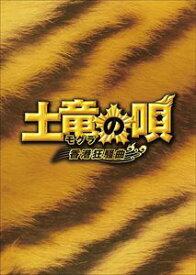 土竜の唄 香港狂騒曲 Blu-ray スペシャル・エディション [Blu-ray]