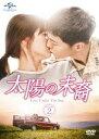 《送料無料》太陽の末裔 Love Under The Sun DVD-SET2(お試しBlu-ray付き)(DVD)