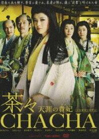 茶々 天涯の貴妃(おんな) 通常版 [DVD]