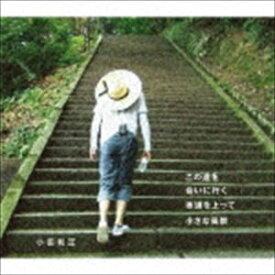 小田和正 / この道を/会いに行く/坂道を上って/小さな風景 [CD]