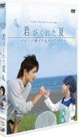 ドラマスペシャル 2007<br>君がくれた夏