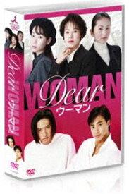 Dear ウーマン DVD-BOX [DVD]
