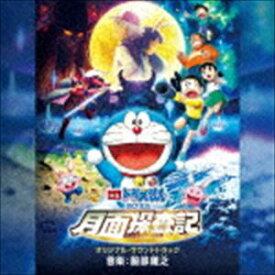 服部隆之(音楽) / 「映画ドラえもん のび太の月面探査記」 オリジナル・サウンドトラック [CD]
