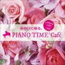 あの日に帰る。 PIANO TIME*Cafe J-POP編 <1990〜1999> [CD]