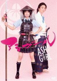 アシガール DVD BOX [DVD]