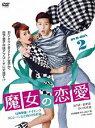《送料無料》魔女の恋愛 DVD-BOX 2(DVD)