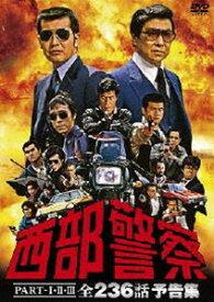 西部警察PART-I、II、III 全236話 予告集 [DVD]