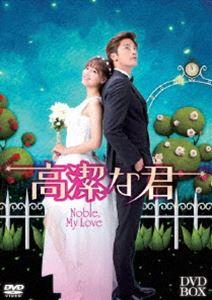 高潔な君 DVD-BOX(DVD)