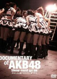 DOCUMENTARY of AKB48 Show must go on 少女たちは傷つきながら、夢を見る スペシャル・エディション [DVD]