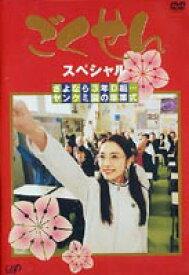 ごくせん スペシャル さよなら3年D組…ヤンクミ涙の卒業式 [DVD]