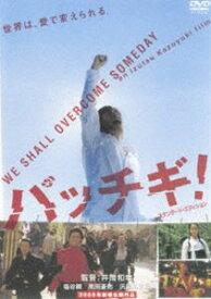 パッチギ! 特別価格版 [DVD]