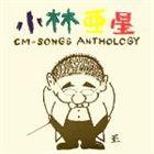 (オムニバス) 小林亜星CMソング・アンソロジー(CD)