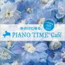 あの日に帰る。 PIANO TIME*Cafe J-POP編 <2000〜2019> [CD]