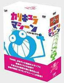 カリキュラマシーン ベストセレクション DVD-BOX(初回限定) [DVD]