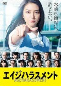 エイジハラスメント DVD-BOX [DVD]