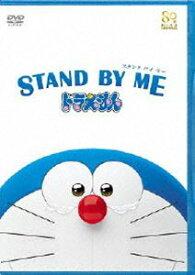 STAND BY ME ドラえもん【DVD期間限定プライス版】 [DVD]