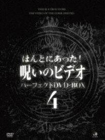 ほんとにあった!呪いのビデオ パーフェクトDVD-BOX4 [DVD]