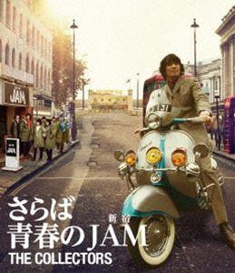 THE COLLECTORS〜さらば青春の新宿JAM〜 (初回仕様) [Blu-ray]
