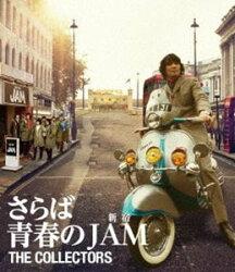 THE COLLECTORS/映画~さらば青春の新宿JAM~(Blu-ray+CD)