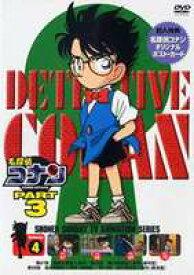 名探偵コナンDVD PART3 vol.4 [DVD]