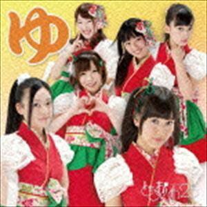 とちおとめ25 / ゆ(type け) [CD]