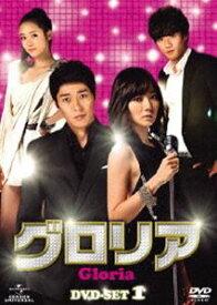 グロリア DVD-SET 1 [DVD]