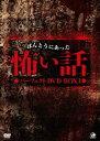 ほんとうにあった怖い話 パーフェクト DVD-BOX 1 [DVD]