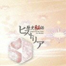 梶浦由記(音楽) / 歴史秘話ヒストリア オリジナル・サウンドトラック [CD]