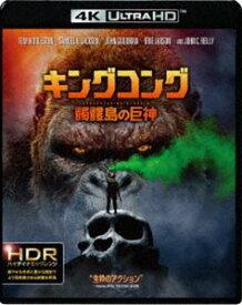 キングコング:髑髏島の巨神<4K ULTRA HD&2Dブルーレイセット> [Ultra HD Blu-ray]