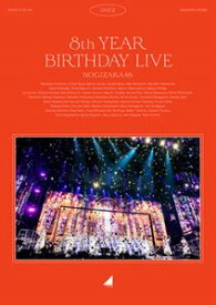 乃木坂46/8th YEAR BIRTHDAY LIVE Day2 [Blu-ray]