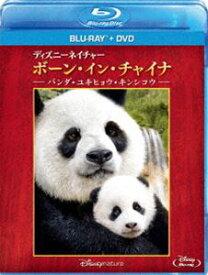 ディズニーネイチャー/ボーン・イン・チャイナ -パンダ・ユキヒョウ・キンシコウ- ブルーレイ+DVDセット [Blu-ray]