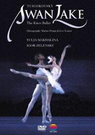 チャイコフスキー: バレエ 白鳥の湖 全3幕 [DVD]