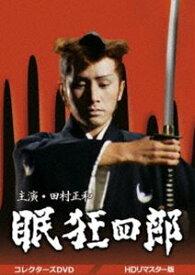 眠狂四郎 コレクターズDVD<HDリマスター版> [DVD]