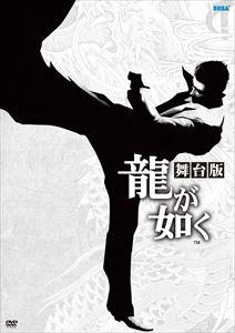 舞台「龍が如く」(DVD)