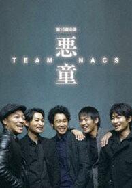 TEAM NACS 第15回公演 悪童 DVD [DVD]