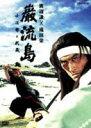 巌流島〜小次郎と武蔵〜 [DVD]