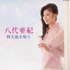 八代亜紀 / 八代亜紀 阿久悠を唄う(初回生産限定盤) [CD]