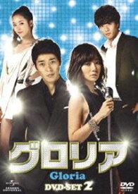 グロリア DVD-SET 2 [DVD]