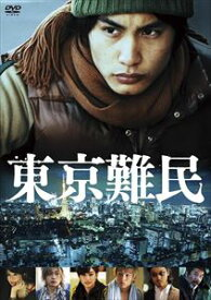 東京難民 DVD [DVD]