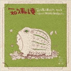 [送料無料] 知久寿焼 / 知久寿焼のうた その2〜ほとんど弾き語り新録もの〜 [CD]