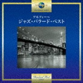 アルフィー〜ジャズ・バラード・ベスト [CD]