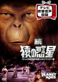 続 猿の惑星<テレビ吹替音声収録>HDリマスター版 [DVD]