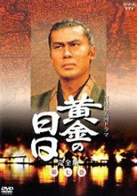 黄金の日日 完全版 第七巻 (最終巻) [DVD]