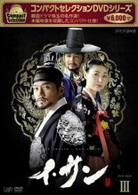 コンパクトセレクション第2弾 イ・サン DVD-BOX III [DVD]