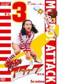 燃えろアタック 傑作選 VOL.3 後期 全日本選抜チーム編 [DVD]