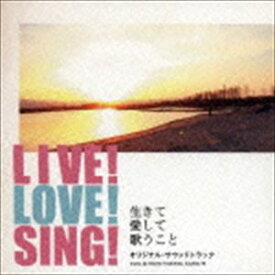 大友良英 Sachiko M(音楽) / LIVE! LOVE! SING! 〜生きて愛して歌うこと〜 オリジナル・サウンドトラック [CD]